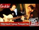 Мёртвый Город. Рождество - ДДТ / Как играть на гитаре 3 партии Табы, аккорды - Гитарин