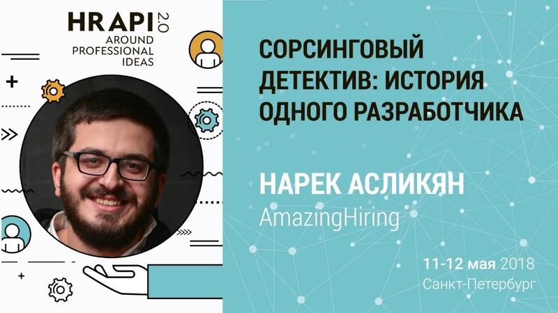 Нарек Асликян (AmazingHiring): Сорсинговый детектив: история одного разработчика