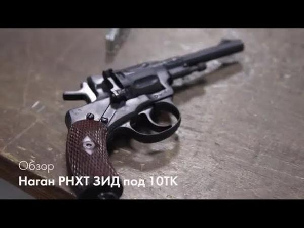 Стрельба и обзор Наган РНХТ под 10ТК от завода ЗИД