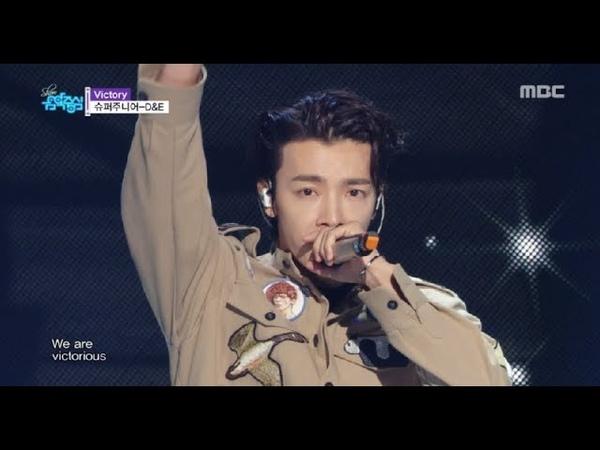 [Comeback Stage]SUPER JUNIOR-DE - Victory , 슈퍼주니어-DE - Victory Show Music core 20180818