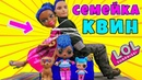 СЕМЕЙКА ЛОЛ КВИН! Мультик QUEEN LOL Families Surprise Распаковка куклы , квин, капсулы , семья, surprise, семейка лол, queen, сюрприз, мультик, игрушки, dolls, детский канал, для детей, видео Играем в куклы, мультики с игрушками, подруги буги вуги, д