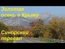 Крым, золотая осень. Горная дорога Судак - Щебетовка, Синорский перевал в октябре