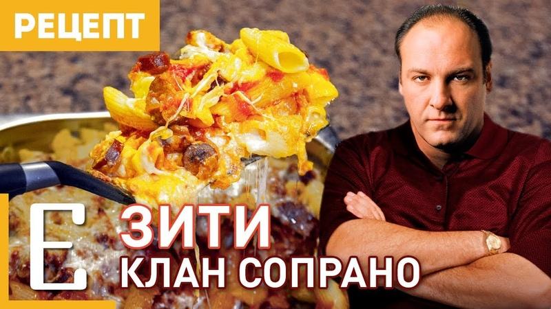 ЗИТИ из Клана Сопрано Паста с колбасками рецепт Едим ТВ