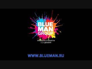 Blue Man Show в Тольятти