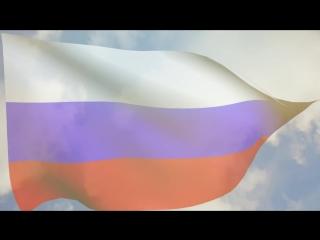 Развевающийся флаг России под государственный гимн РФ. Russian flag and national