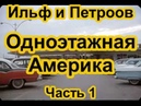 Ильф и Петров / Одноэтажная Америка Часть 1
