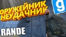 ОРУЖЕЙНИК НЕУДАЧНИК - РП БУДНИ (Gmod)