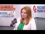 Анастасия Спиридонова | «Вечернее шоу Аллы Довлатовой» на «Русском Радио»