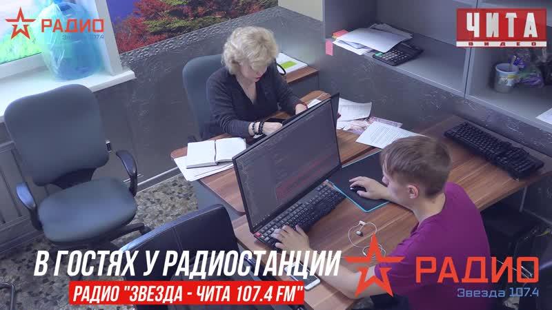 В гостях у Радио ЗВЕЗДА-Чита 107,4 FM