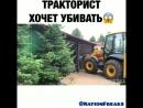 Месть соседям от тракториста