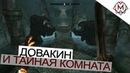 Открыл Тайную Комнату в Скайриме! TES V Skyrim Часть 4