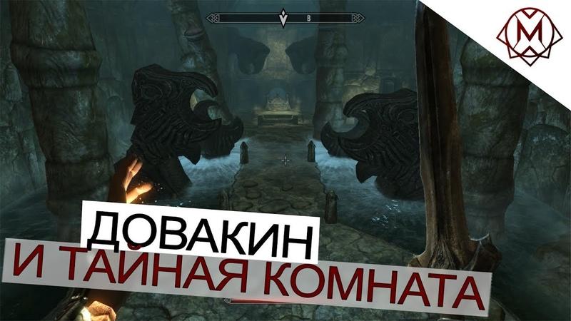 Открыл Тайную Комнату в Скайриме! | TES V: Skyrim | Часть 4