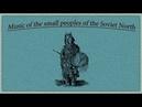 Музыка Северного Сиянья - Music Of Northern Lights (USSR Mелодия 1990) Folklore