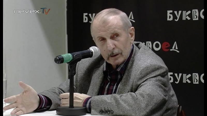 Михаил Веллер в Петербурге 26 04 2018