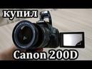 Canon EOS 200D Распаковка и первые впечатления от нового фотоаппарата