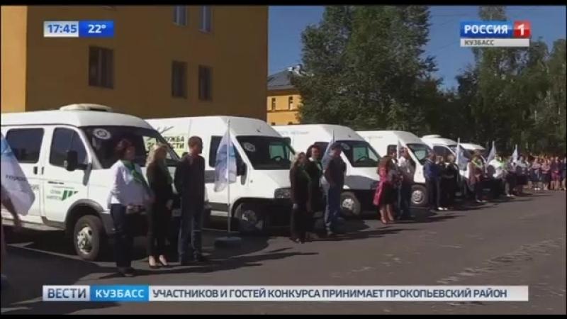 В Таштагольском районе прошел автопробег Работа в Кузбассе