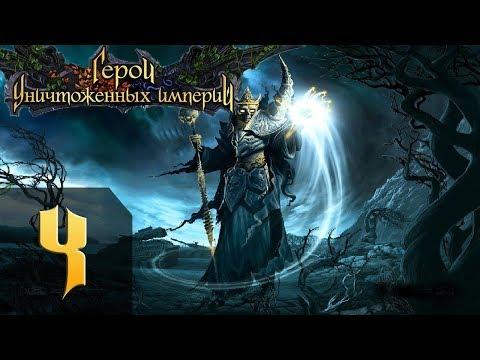 Герои Уничтоженных Империй - Максимальная Сложность - Прохождение 4