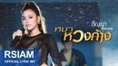 หมาหวงก้าง : ธัญญ่า Rsiam [Official Lyric MV]