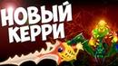 УЛЬТРА ГЕРОЙ - НОВАЯ РАПИРНАЯ СБОРКА НА BROODMOTHER DOTA 2 - ПАТЧ 7.19d