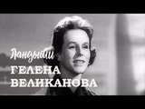 Ландыши (1959). Гелена Великанова. Clip. Custom