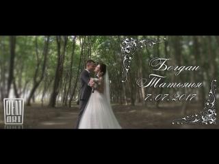 Богдан и Татьяна - Свадебный день | 7.07.2017