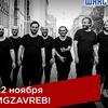 Mgzavrebi, 22 ноября в «Максимилианс» Красноярск