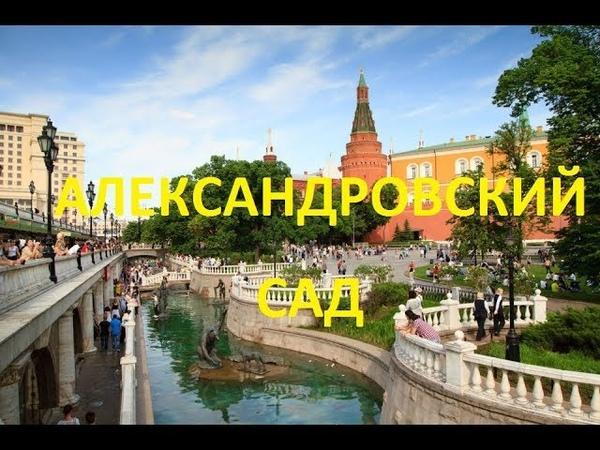 Александровский сад парк Москва обзор