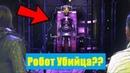 Робот Убийца и Никола Тесла в Red Dead Redemption 2