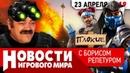 ПЛОХИЕ НОВОСТИ Splinter Cell 7 KotOR 3 PS5 совместима с PS4 Mortal Kombat 11 запретили на Украине