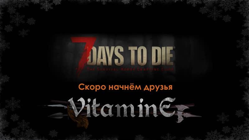 7 Days to Die сервер ZomCon Строительный стрим Домик Алхимика №11
