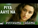 Piya Aaye Na - Aashiqui 2 Full Video Song ¦ Aditya Roy Kapur, Shraddha Kapoor (рус.суб.)