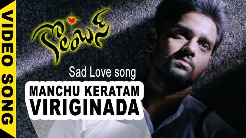 Columbus Movie Songs Manchu Keratam Viriginada Video Song Sumanth Ashwin Seerat Kapoor Mishti