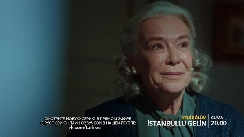 Стамбульская невеста 66 серия Фраг №1 Русская озвучка