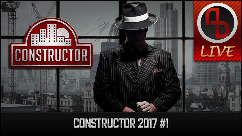 Constructor 2017 / Стрим 1 / Прямой эфир