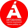 ГК Автобизнес (Shell, Роснефть, MOTUL)