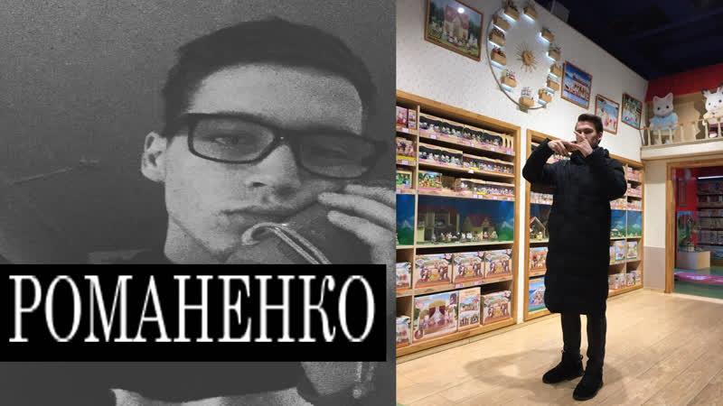 Романенко - бал, Россия, спорт, дети вЛяхъ