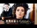 Тайны госпожи Кирсановой. Поручик Семибратов 47 серия (2018) Исторический детектив @ Русские сериалы