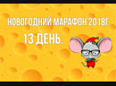 13 День Новогодний марафон Декабь 2018г