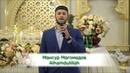 Нашид Мансур Магомедов - Alhamdulillah