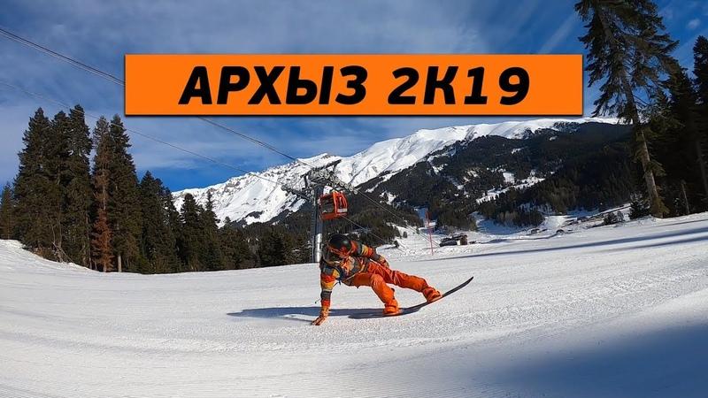 Катаю на сноуборде в Архызе 2019 | ARHYZ 2019 | GoPro7