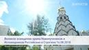 Великое освящение храма Новомучеников и Исповедников Российских в Строгино 14 08 2018