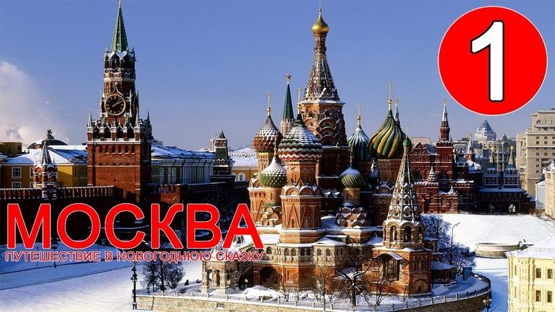 Новогодняя сказка в Москве - 1 серия