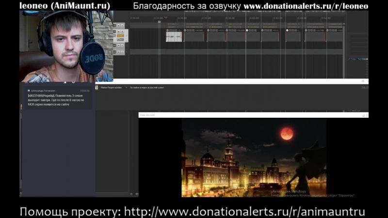 LIVE озвучка от Animaunt.ru 04 - НЕБЕСНЫЕ ВОЛКИ СИРУС ЕГЕРЬ 1 СЕРИЯ