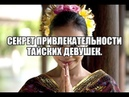 Девушки на мотобайке в Таиланде. Тайские девушки, улыбка, секрет очарования таек. Психолог о женской привлекательности, харизме.