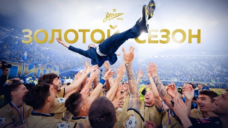 «Золотой сезон» путь «Зенита» к чемпионскому титулу