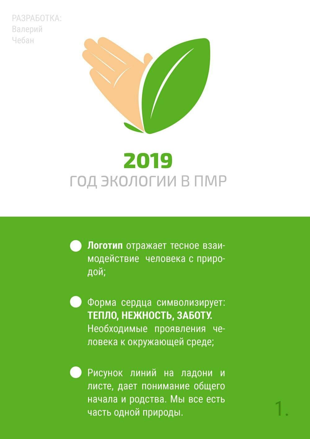 2019 год объявлен «Годом экологии и благоустройства».