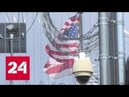 Дипломаты: Марию Бутину держат в одиночке 67 суток, пытаясь сломить ее волю - Россия 24