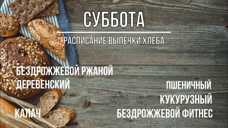 Расписание ХЛЕБ ЗАБЫЛИ Суббота