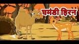 घमंडी हिरन | Panchatantra Moral Stories for Kids | Hindi Cartoon for Children | Maha Cartoon TV