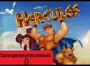 Геркулес 1998 (мультсериал)